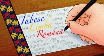 În pragul ZILEI LIMBII ROMÂNE ( O ZI NAŢIONALĂ A ROMÂNIEI?)