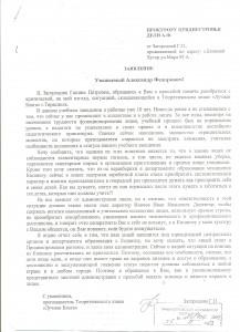 Pretinsa plângere făcută chipurile de profesoara Galina Zagorodnîi