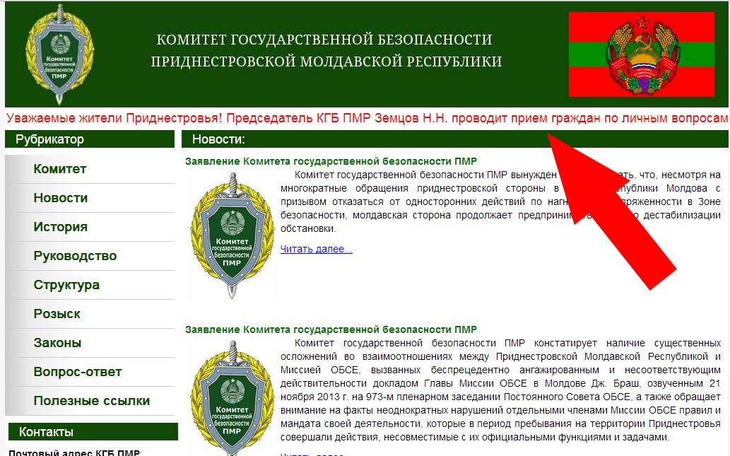 anunt_kgb_transnistria