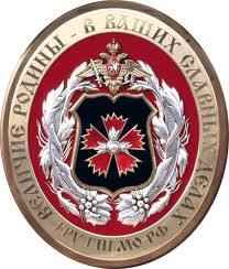 The_Russian_Federation_General_staff_GRU_big_emblem