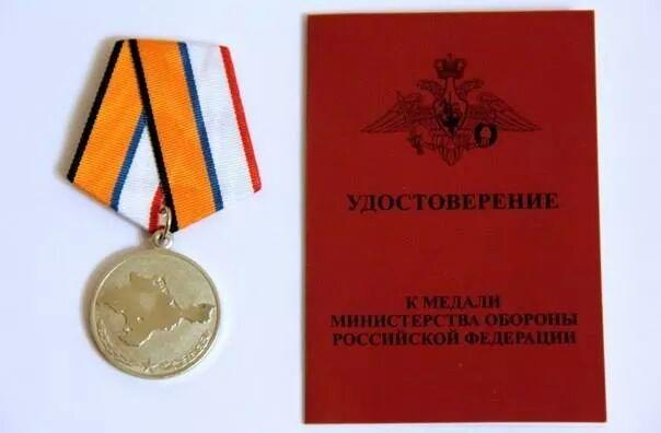 Medalia pentru reîntoarcearea Crimeei