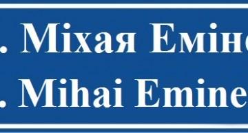 O stradă din Reni (regiunea Odesa-Ucraina) va purta numele lui Mihai Eminescu