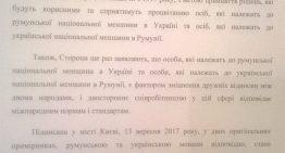 Declarația reuniunii Comisiei ucraineano-române pentru minoritățile naționale de la Kiev