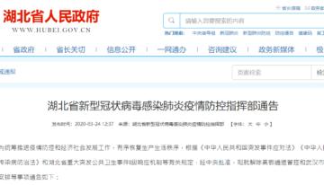 Covid -19 sub control! China ridică parțial restricțiile din afara orașului Wuhan începând cu 25 martie și total începând cu luna aprilie